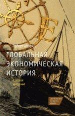 Аллен Р. Глобальная экономическая история. Краткое введение.