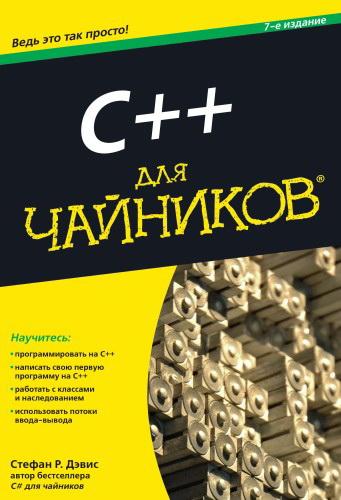 C++ для чайников. 7-е изд. Дэвис С.Р.