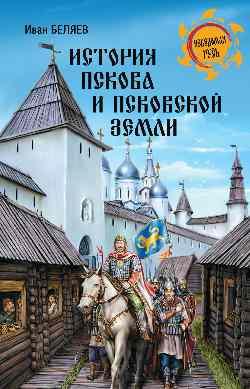 НРУС История Пскова и Псковской земли (12+)