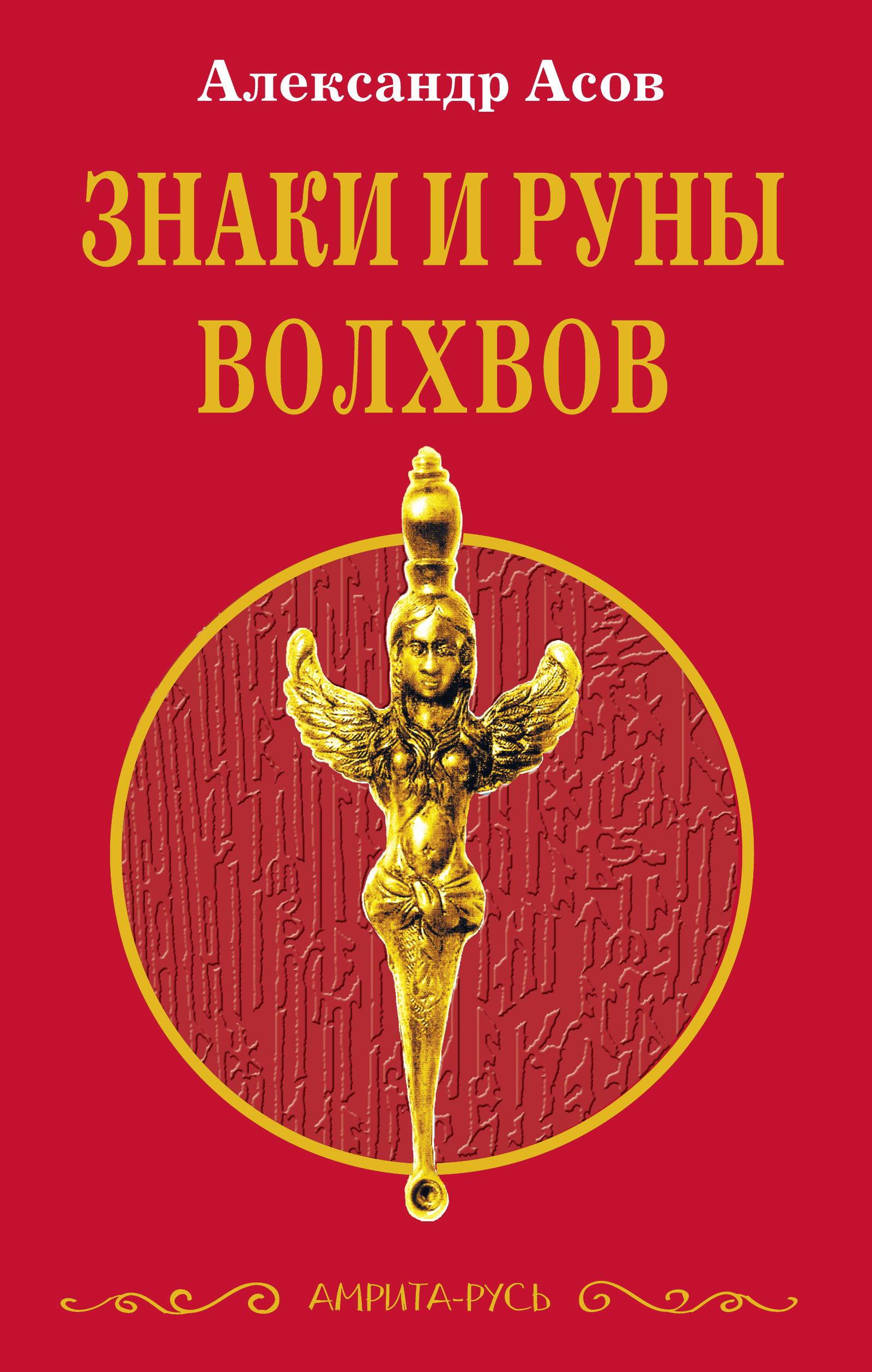 Знаки и руны волхвов. 5-е изд.