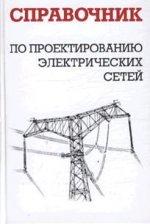 Справочник по проектированию электр. сетей