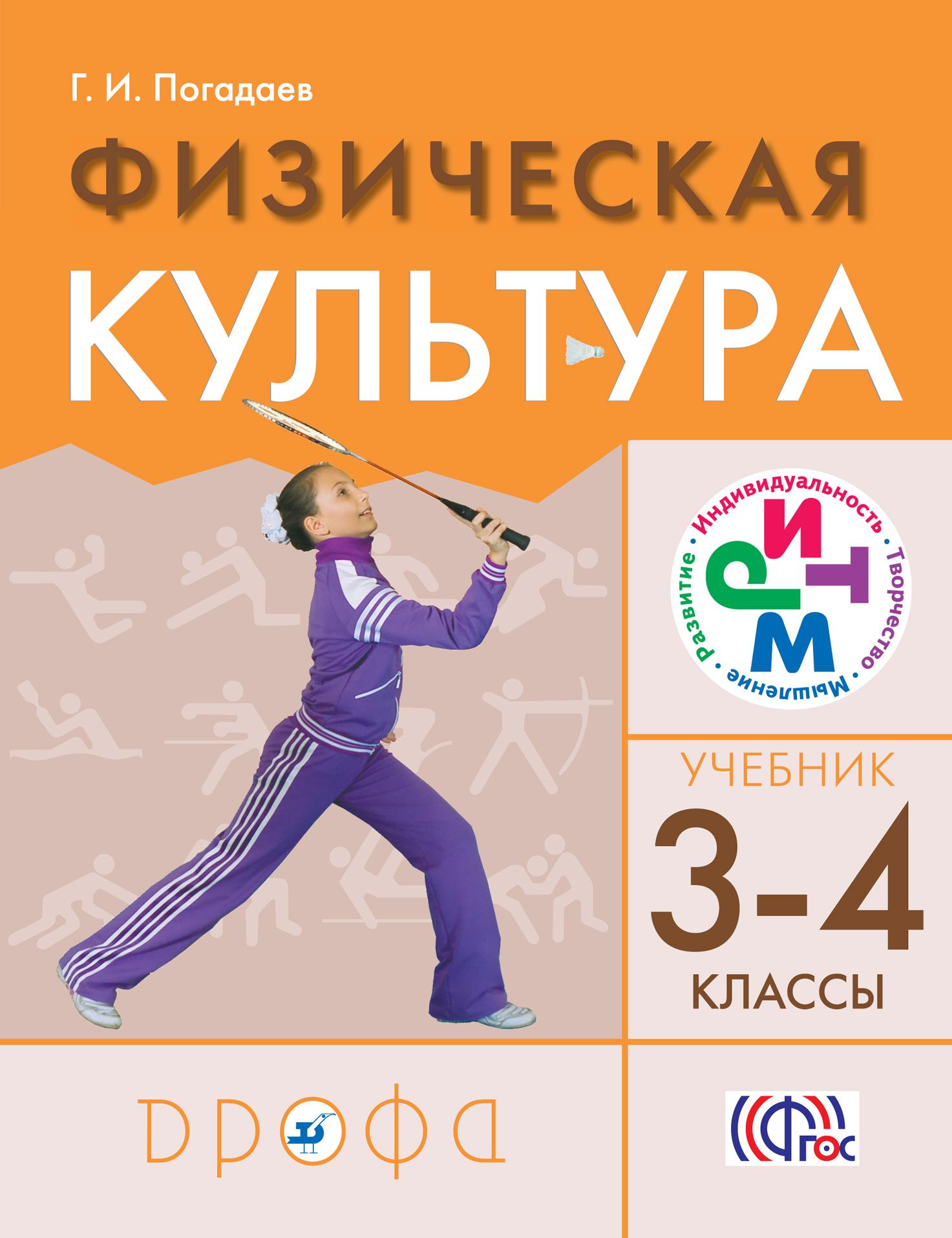 Физическая культура 3-4 кл [Учебник] РИТМ ФП