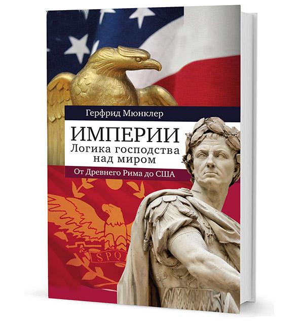 Мюнклер Х.  Империи: логика мирового господства от Древнего Рима до Соединенных Штатов Америки