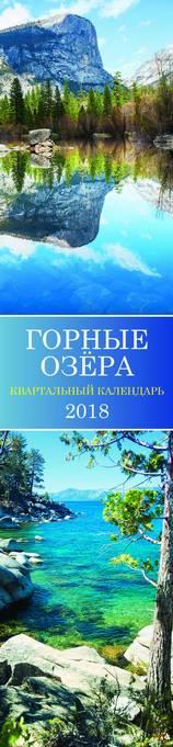 Горные озера. Настенный перекидной одноблочный квартальный календарь на 2018 г. В индивидуальной упаковке (Европакет)