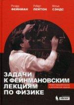 Задачи к Фейнмановским лекциям по физике. Фейнман Р. Под ред. Готтлиба М.А.