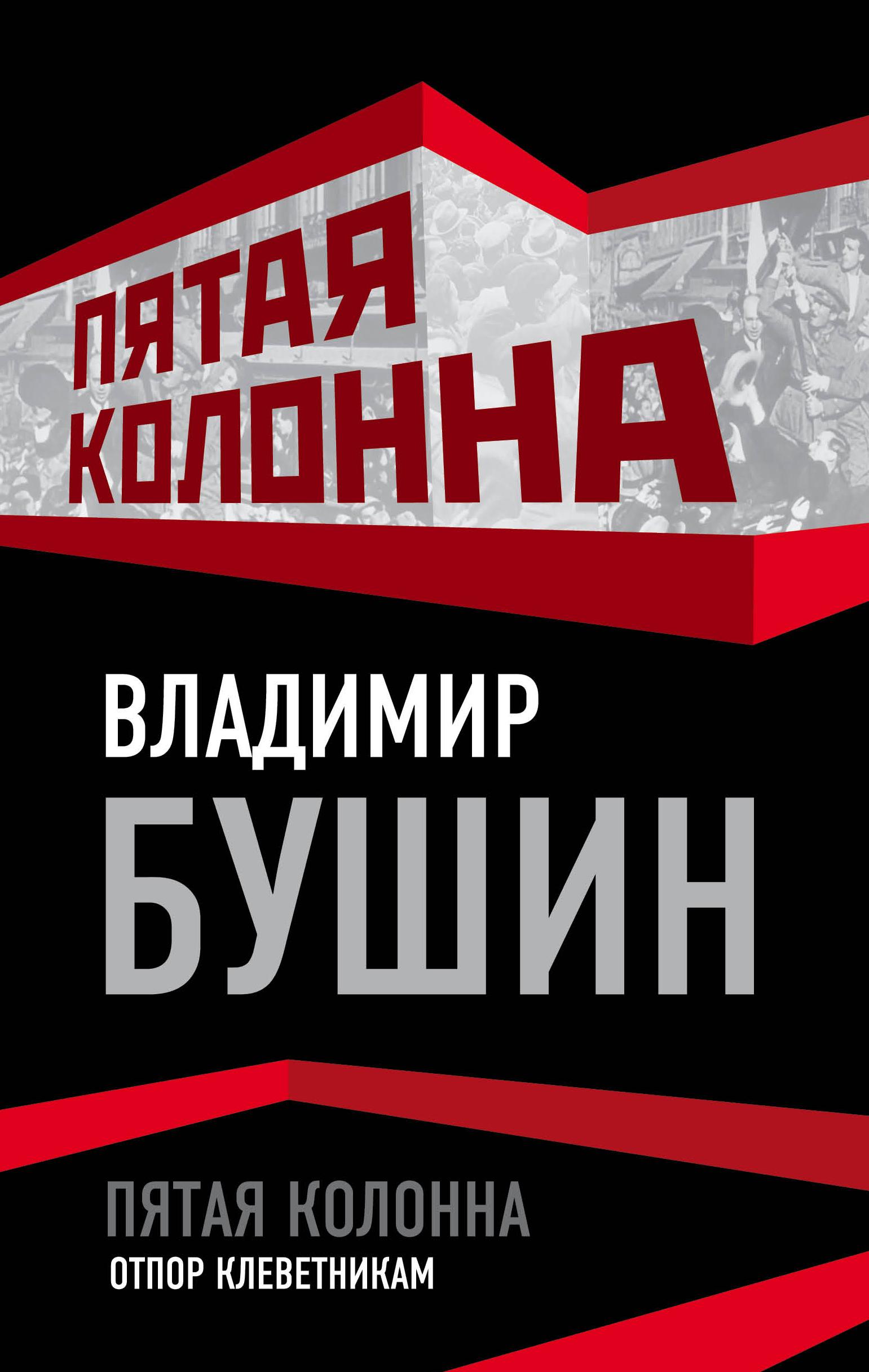 Пятая колонна. Отпор клеветникам / Владимир Бушин
