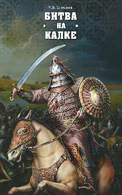 РИР Битва на Калке  (12+)