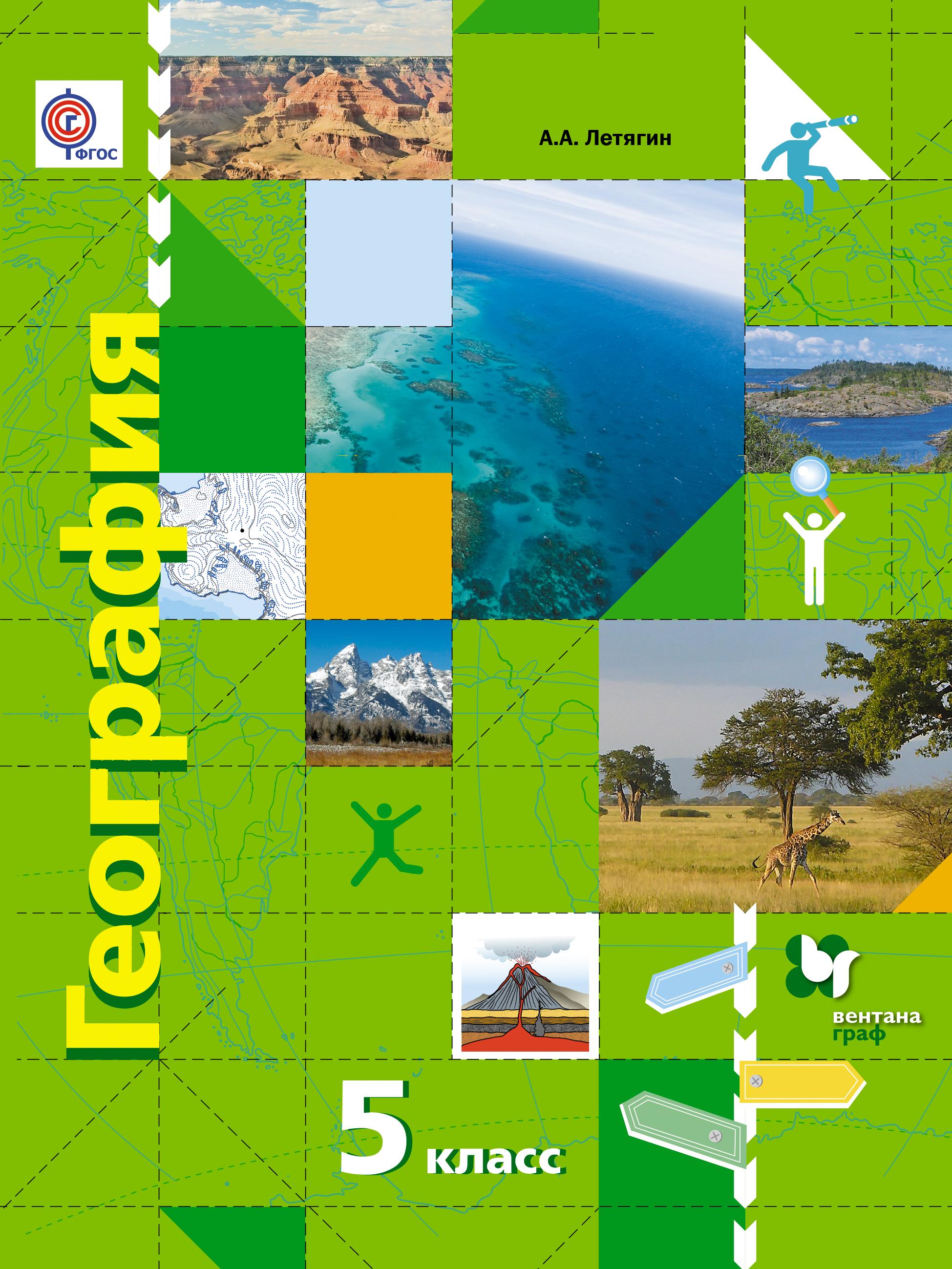 *География. 5 кл. Учебник. Изд.4
