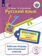 Тригер. Русский язык. Ключики к секретам имени прилагательного. Р/т для учащихся начальных классов. (ФГОС)