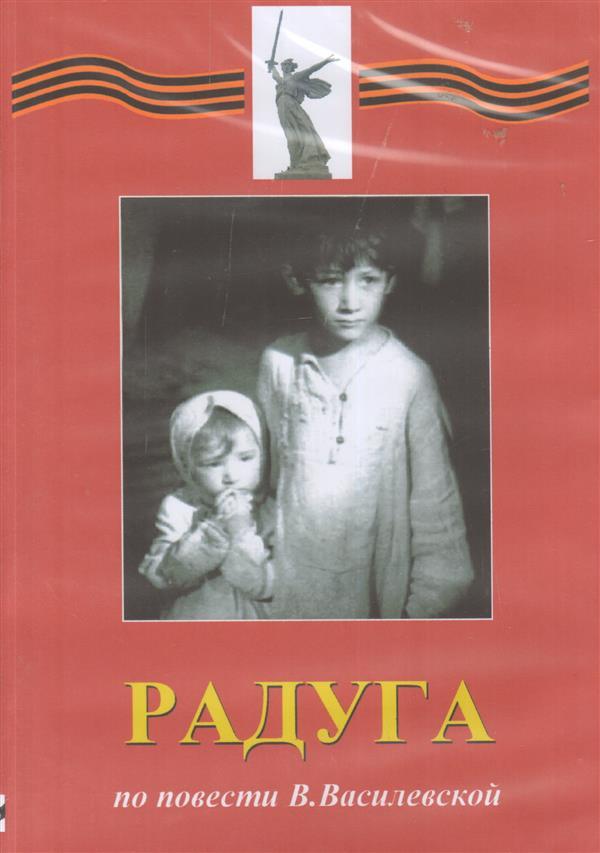 DVD Радуга