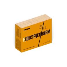 Econstructivism / Еконструктивизм (набор открыток из 80 открыток)