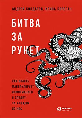 Битва за Рунет: Как власть манипулирует информацией и следит за каждым из нас. Солдатов А., Бороган И.