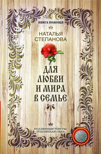 Для любви и мира в семье (Книга помощи). Степанова Н.