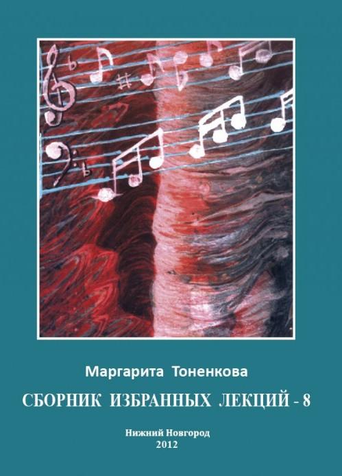 Сборник избранных лекций-8 Майя и иллюзии. Энергии звука. Цвет и звук.
