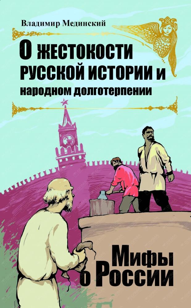 О жестокости русской истории и народном долготерпении