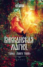 Викканская магия: тайны Книги Теней