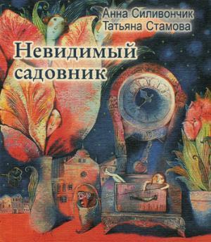 Невидимый садовник: Стихи для детей. Стамова Т.