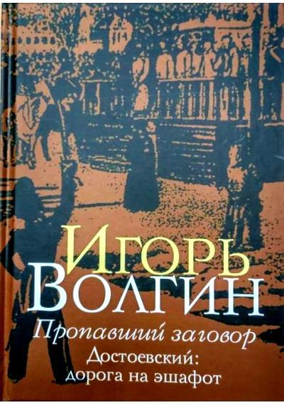 Пропавший заговор. Достоевский. Дорога на эшафот
