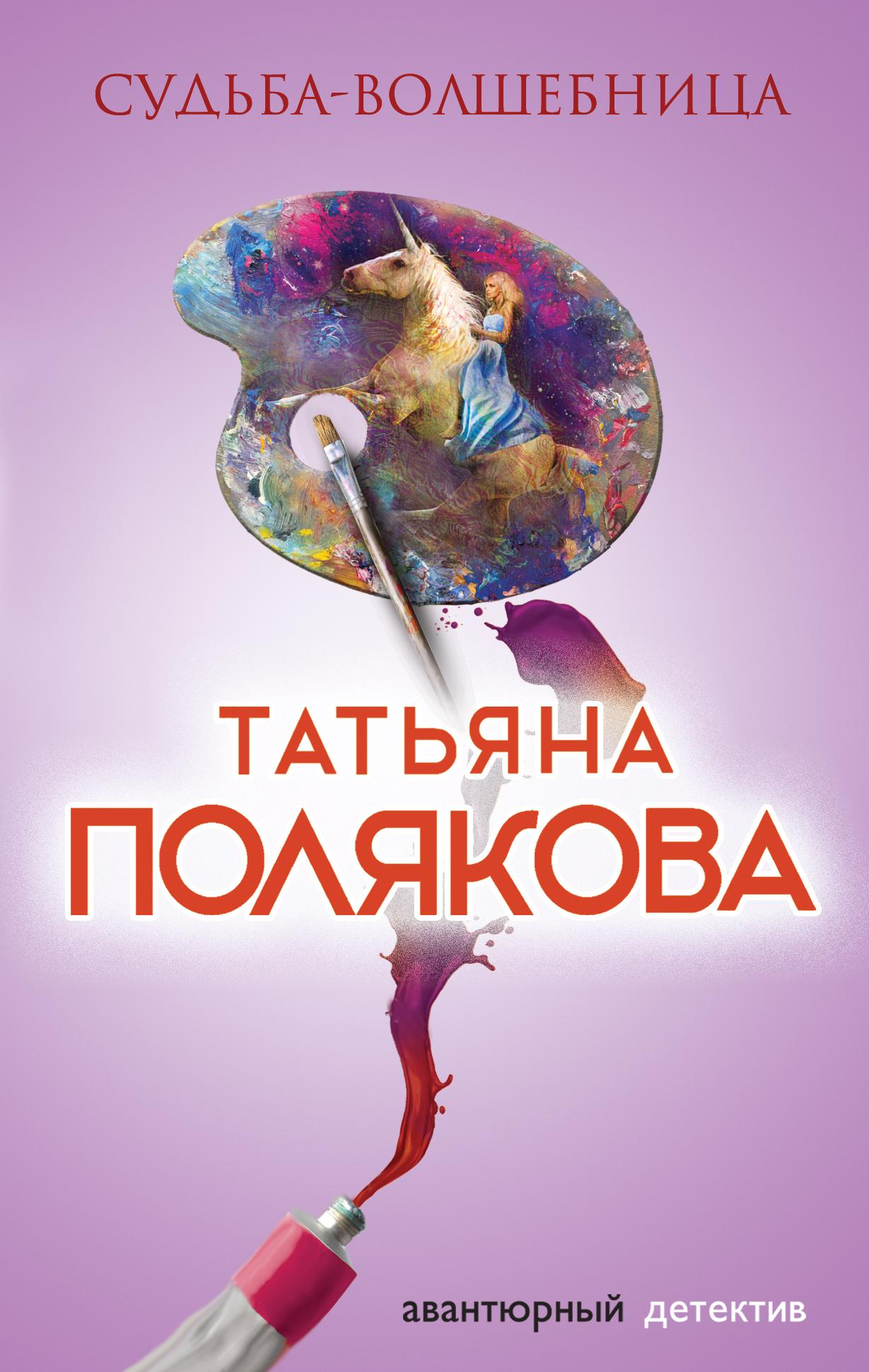хорошая полякова список книг по дате выхода Кольском