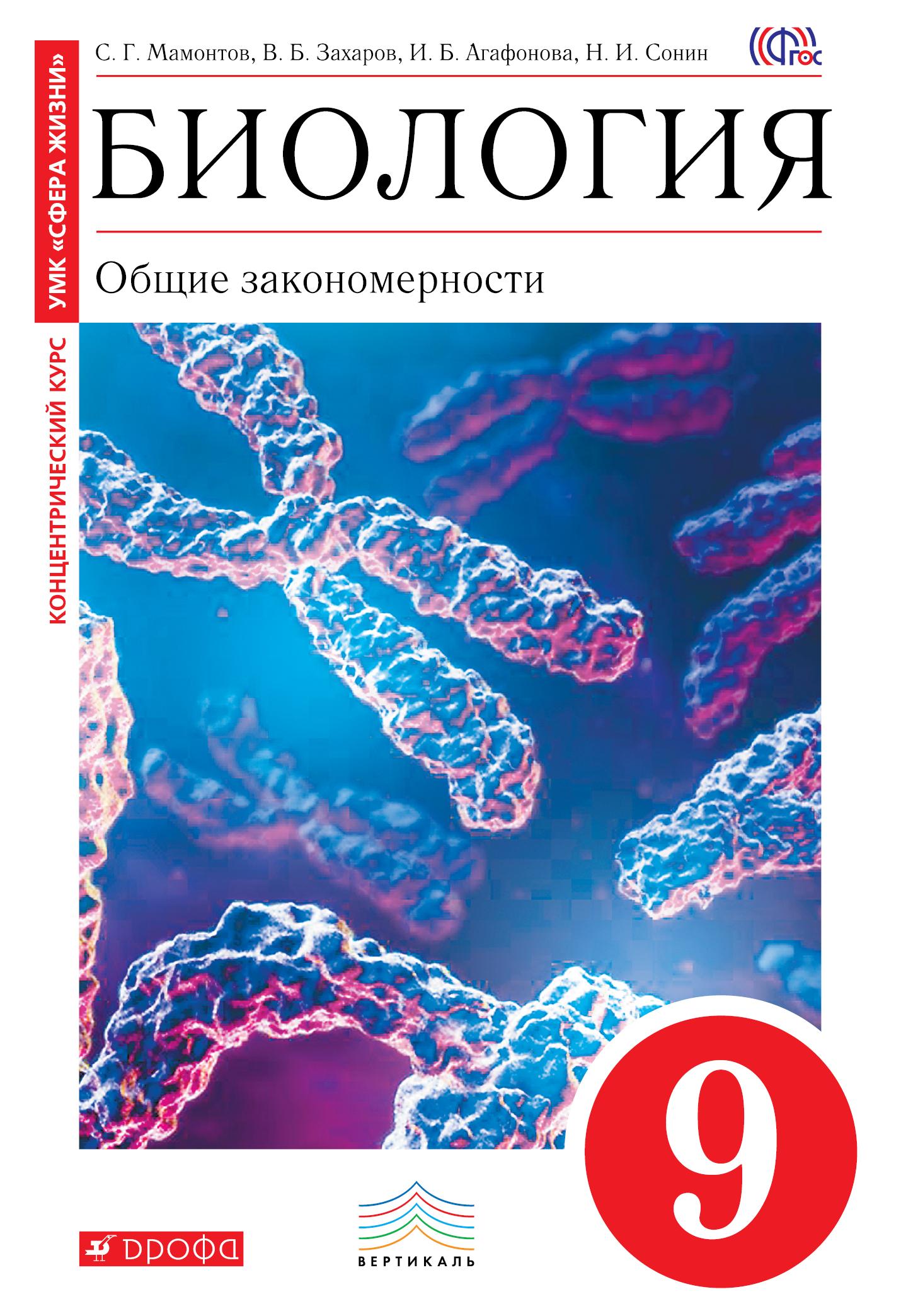 Биология. Общ. зак. 9кл [Уч.]красн Вертикаль ФП