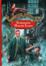 Возвращение Шерлока Холмса. Конан Дойл А.