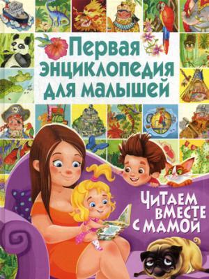 Первая энциклопедия для малышей. Читаем вместе с мамой. Барсотти Э.