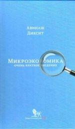 Диксит А. Микроэкономика: очень краткое введение.