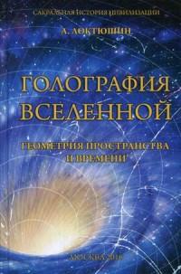 Голография Вселенной (Локтюшин)