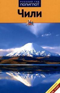 Чили.Путеводитель с мини-разговорником