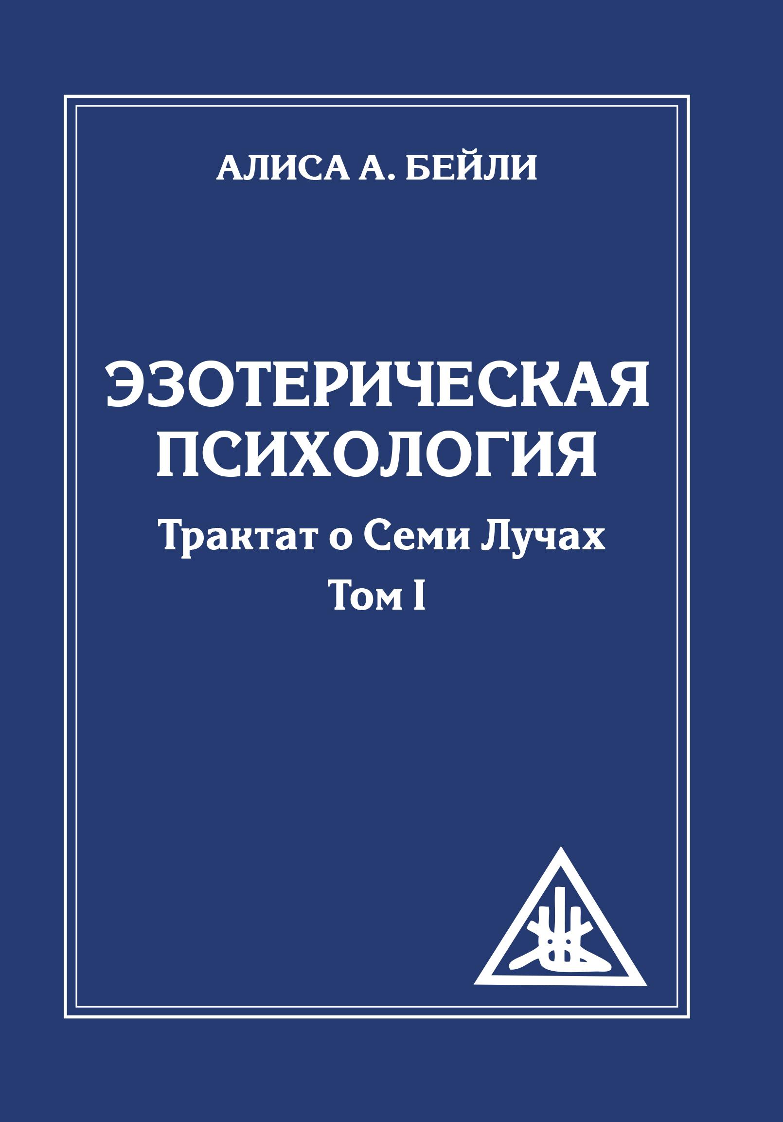 Эзотерическая психология. Трактат о Семи Лучах. Том 1. 2-е изд. (обл.)