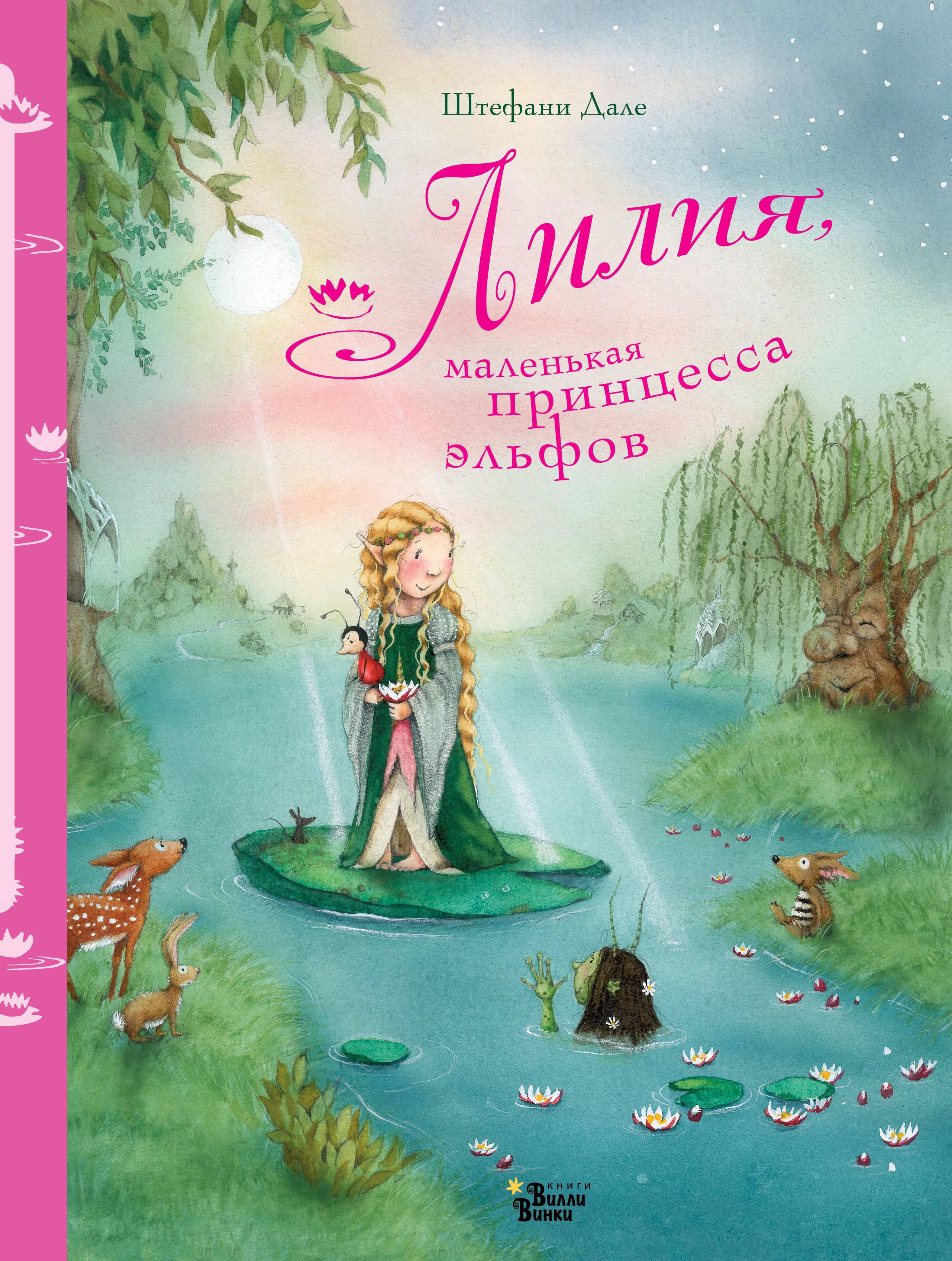 Лилия, маленькая принцесса эльфов
