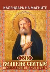 Великие святые. Православный календарь. Календарь на магните на 2018 г. Блок - 15 листов мелованной глянцевой бумаги, обложка отделана УФ-лак. В индивидуальной упаковке (Европакет)