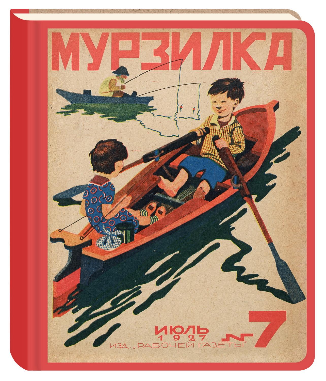Все за весла! (№7,июль 1927г)