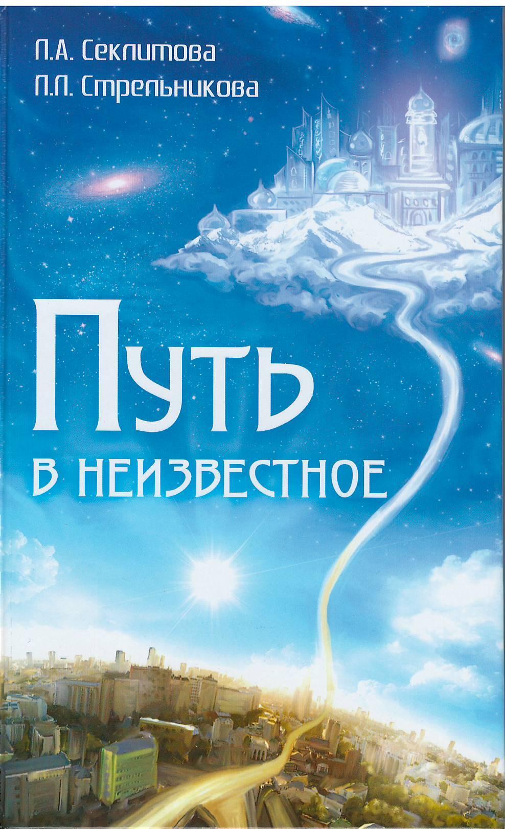 Путь в неизвестное. 3-е изд.