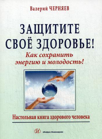 Защитите свое здоровье. Черняев В.В.