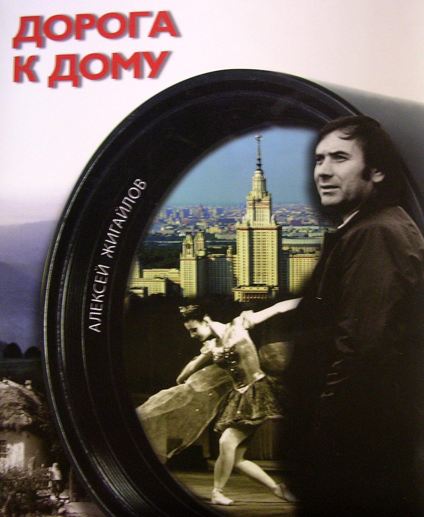 Дорога к дому+CD