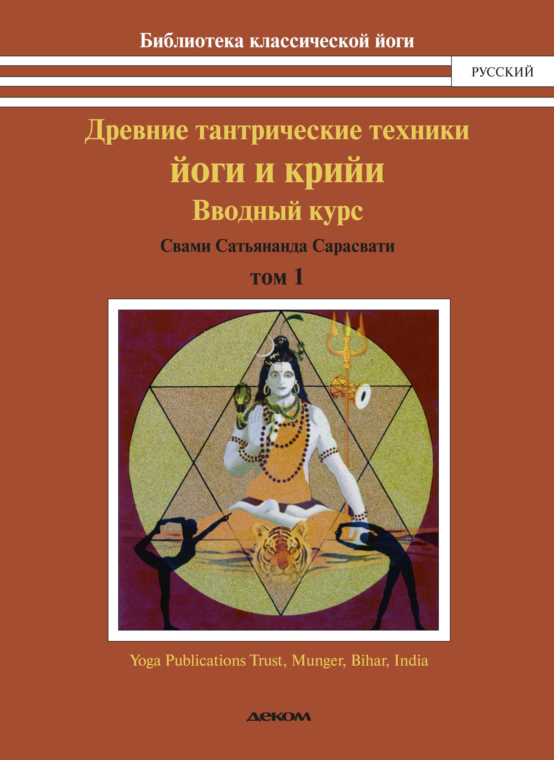 Древние тантрические техники ЙОГИ и КРИЙИ. Том 1. Вводный курс. К-10715