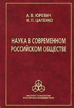 Наука в современном российском обществе. Юревич А.В., Цапенко И.П.