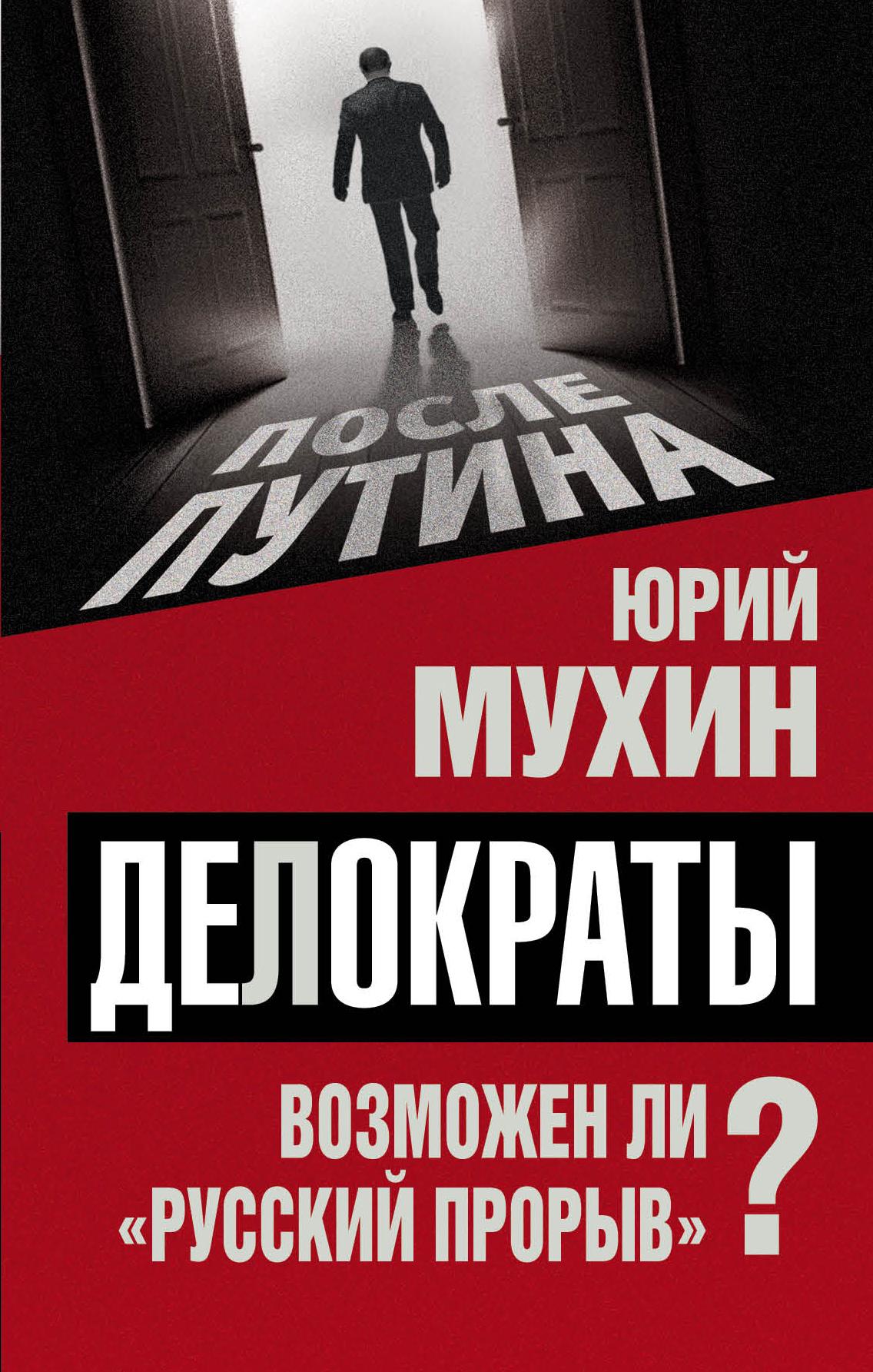 Делократы. Возможен ли «русский прорыв»?