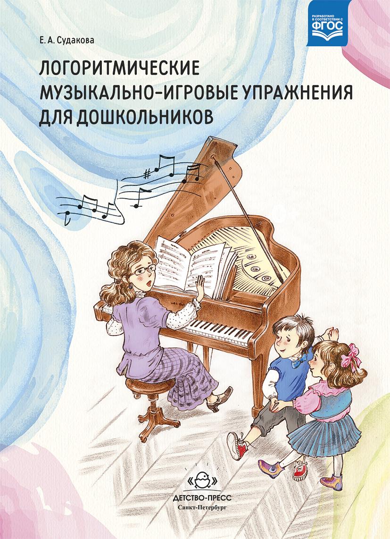 Логоритмические музыкально-игровые упражнения для дошкольников. ФГОС.