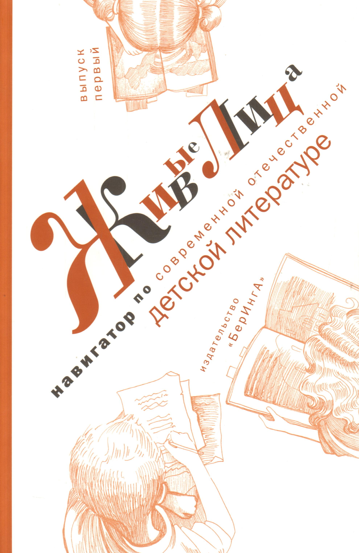 Живые лица.Вып.1.Навигатор по современной отечественной детской литературе