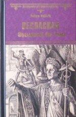 ВИР(нов) Веспасиан. Фальшивый бог Рима (12+)
