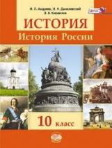 История России 10кл [Учебник] Андреев