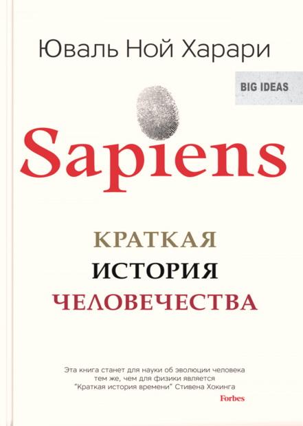 Синдбад. Sapiens. Краткая история человечества  КШС, клапан