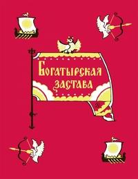 Богатырская застава.Девять былин