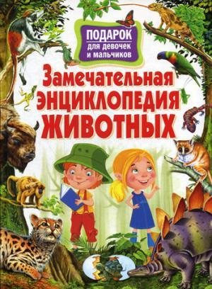 Замечательная энциклопедия животных. Подарок для девочек и мальчиков.