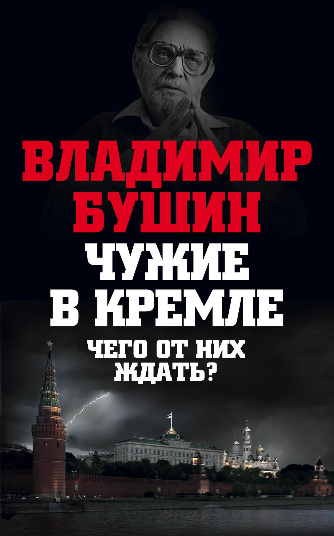 Чужие в Кремле. Чего от них ждать ?