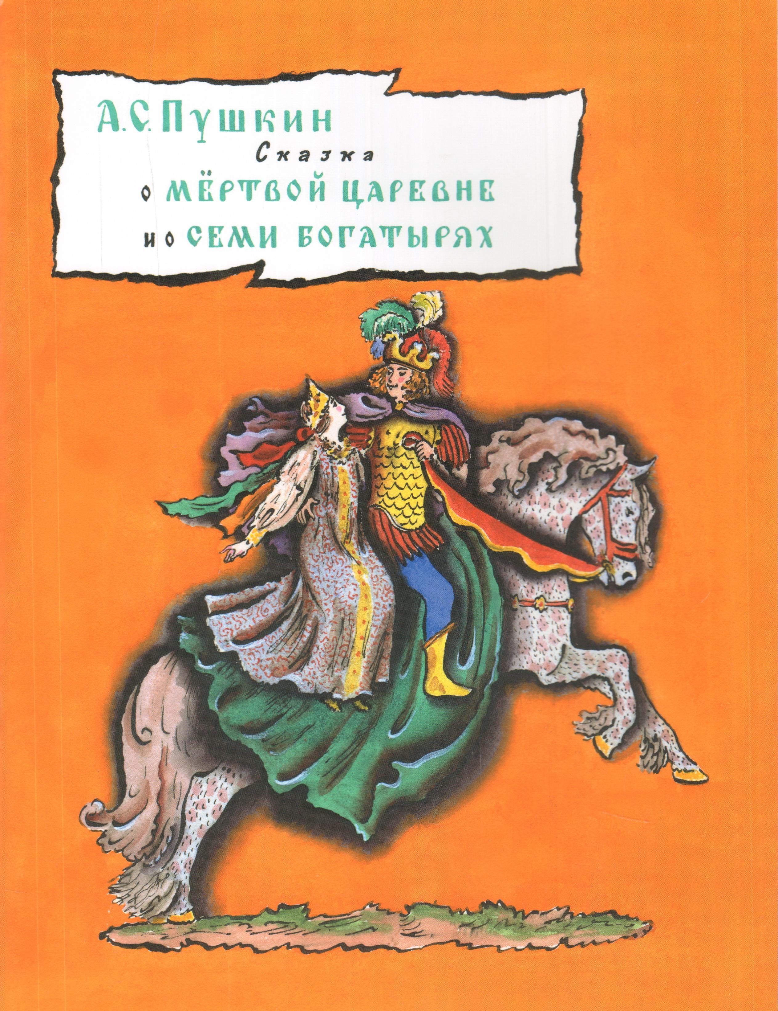 Мелик Пашаев. Сказка о мёртвой царевне и семи богатырях
