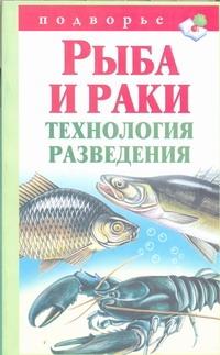 Рыба и раки. Технология разведения