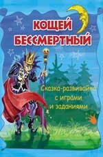 Кощей Бессмертный:сказка-развивайка с играми